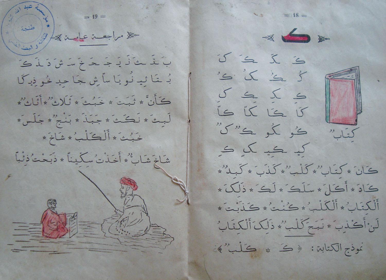 Traduction du mot bureau en arabe agence de traduction