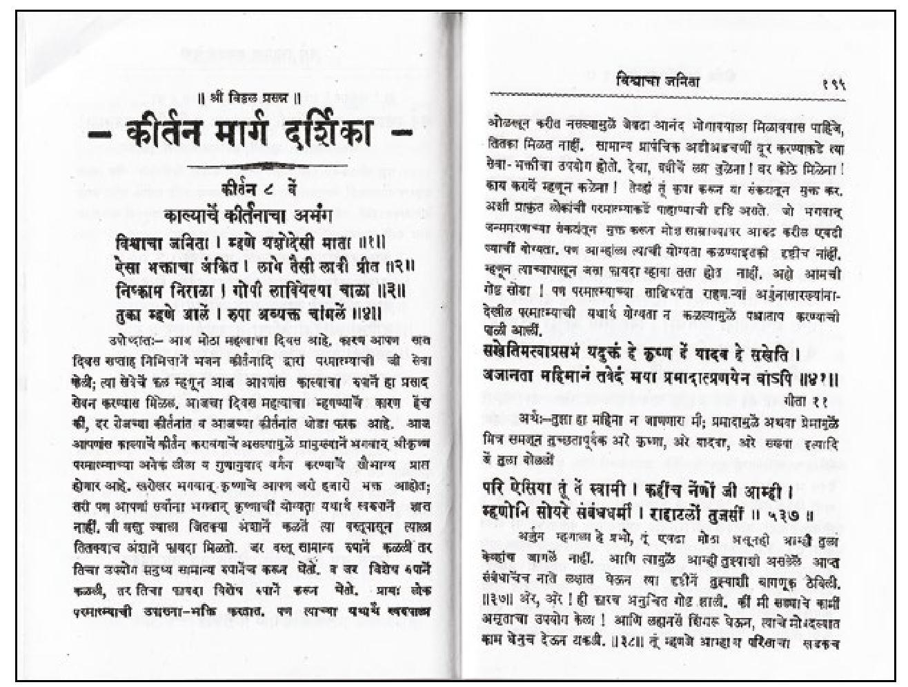 Tellings And Texts 5 Note To Self What Marathi Kirtankars