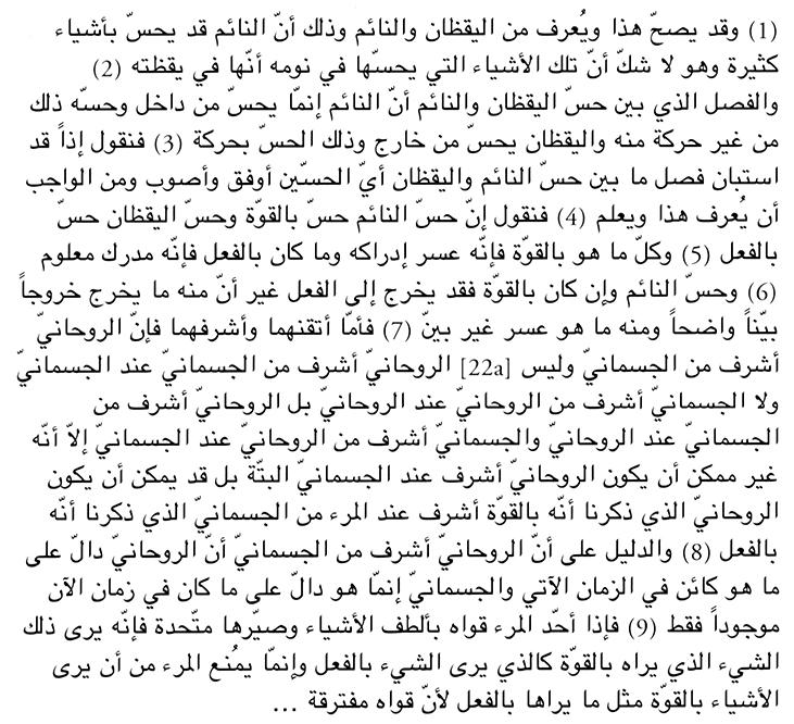 Les Parva naturalia d'Aristote - Kitāb al-Ḥiss wa-l-maḥsūs